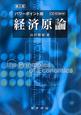 経済原論<パワーポイント版・第2版>