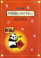 中国語レッスン70(上) CD付テキスト