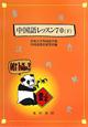 中国語レッスン70(下)