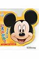 ミッキーのいえるかな? げんき?How are you? Disney English