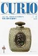 CURIO MAGAZINE 特集:銀座老舗廻り 大人の愉しみ。トレジャー・ハンティング総合情報誌(146)