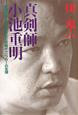 """真剣師 小池重明 """"新宿の殺し屋""""と呼ばれた将棋ギャンブラーの生涯"""