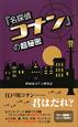 『名探偵コナン』の超秘密<第2版>