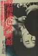 昭和桃色-ピンク-映画館 まぼろしの女優、伝説の性豪、闇の中の活動屋たち