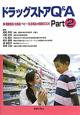 ドラッグストアQ&A 薬・健康食品・化粧品・ベビー・生活用品の情報BOO(2)