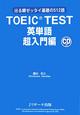 TOEIC TEST 英単語 超入門編 CD付 出る順ゼッタイ基礎の512語