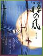 禅の風 特集:今、月を望む (36)