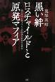 黒い絆 ロスチャイルドと原発マフィア 狭い日本に核プラントが54基も存在する理由