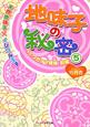 地味子の秘密 VSワガママ姫様(前) 天然地味子×イジワル王子 (5)