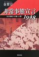 非常事態宣言 1948 在日朝鮮人を襲った闇