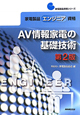 家電製品エンジニア資格 AV情報家電の基礎技術<第2版>
