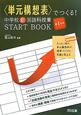 〈単元構想表〉でつくる!中学校新・国語科授業 START BOOK 第1学年 たった1枚の単元構想表が授業づくりの常識を変える