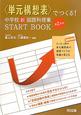 〈単元構想表〉でつくる!中学校新・国語科授業 START BOOK 第2学年 たった1枚の単元構想表が授業づくりの常識を変える