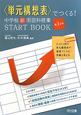 〈単元構想表〉でつくる!中学校新・国語科授業 START BOOK 第3学年 たった1枚の単元構想表が授業づくりの常識を変える
