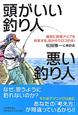 頭がいい釣り人 悪い釣り人 確実に釣果アップを約束する、目からウロコの本!