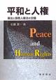 平和と人権 憲法と国際人権法の交錯