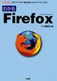 わかる Firefox 人気ブラウザの「基本操作」から「アドオン」まで