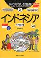 旅の指さし会話帳 インドネシア インドネシア語<第3版> (2)