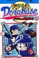 ドラベース ドラえもん超野球外伝 (22)
