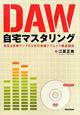 DAW 自宅マスタリング DVD-ROM付き 音圧&音質アップのための実践テクニック徹底解説