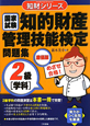 知的財産管理技能検定 問題集 2級[学科]<廉価版> 国家試験
