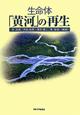 生命体「黄河」の再生