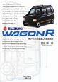 SUZUKI WAGON R 新ジャンルを創造した軽乗用車