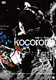 kocorono