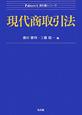 現代商取引法 Next教科書シリーズ