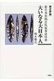 大いなる大日本人 歴史評論/新日本原始古代叙事詩序章