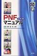 PNFマニュアル<改訂第3版> DVD付