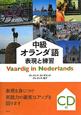 中級 オランダ語 表現と練習 CD付