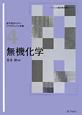 無機化学 ベーシック薬学教科書シリーズ4 薬学教育モデル・コアカリキュラム準拠