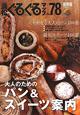 浜松ぐるぐるマップ<保存版> 大人のためのパン&スイーツ案内 (78)