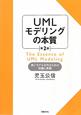 UMLモデリングの本質<第2版> 良いモデルを作るための知識と実践