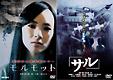 「モルモット」「サル」治験映画2枚組セット