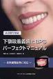 4-STEPで完成 下顎吸着義歯とBPS パーフェクトマニュアル 全無歯顎症例に対応