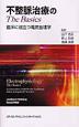 不整脈治療のThe Basics 臨床に役立つ電気生理学
