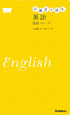 お風呂で読む 英語 会話フレーズ