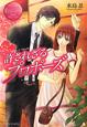 許されざるプロポーズ Rina&Takashi