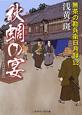 秋蜩の宴 無茶の勘兵衛日月録12 書き下ろし長編時代小説