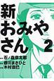 新・おみやさん (2)