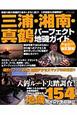 三浦・湘南・真鶴 パーフェクト地磯ガイド 神奈川県の地磯釣り場をくまなく紹介!入釣経路も詳細