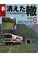 新・消えた轍 ローカル私鉄廃線跡探訪 中部 (6)