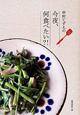 中村こずえの今夜、何食べたい?!