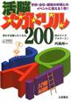 活脳 メガドリル200 入門編 応用編 学校・会社・趣味の仲間とのイベントに使える1冊!