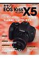 キヤノンEOS KissX5 マニュアル 今度のKissはキレイが簡単! もっと自由に、もっ