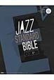 ジャズ・スタンダード・バイブル in E♭ CD付 セッションに役立つ不朽の227曲