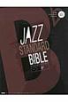 ジャズ・スタンダード・バイブル in B♭ CD付 セッションに役立つ不朽の227曲
