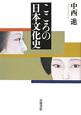 こころの日本文化史